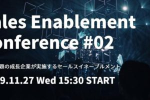 Sales Enablement Conference2019#02 ~セールスイネーブルメントのパイオニアが語る。これからのセールスイネーブルメント~