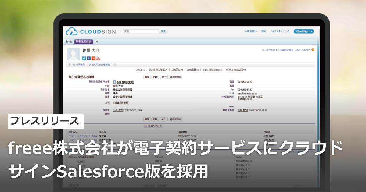 クラウド会計ソフト、シェアNo.1のfreee株式会社が電子契約サービスにクラウドサインSalesforce版を採用