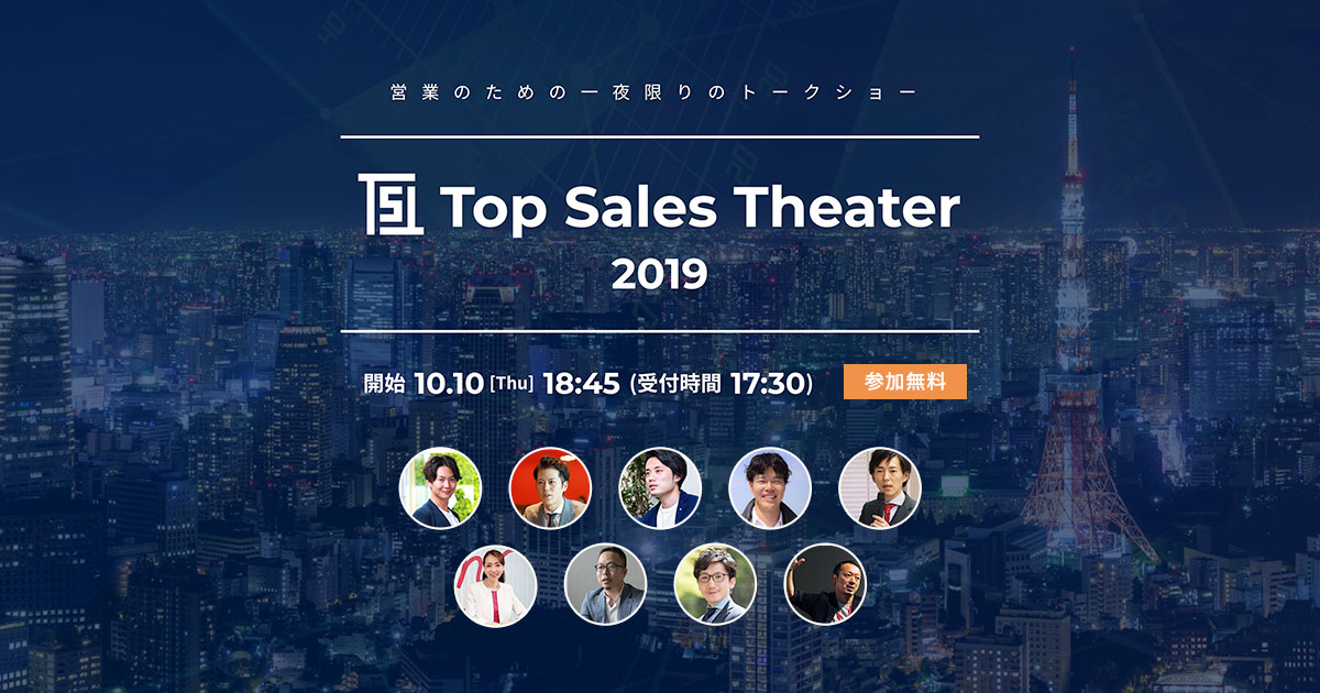 Top Sales Theater 2019