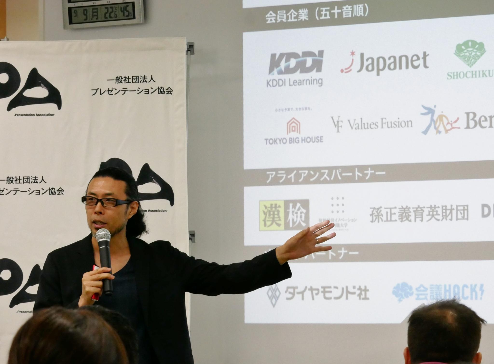 これからのビジネス・教育には「プレゼンテーション力」が必須!ソフトバンク、ベネッセをはじめ21社が加盟。日本のプレゼン力の底上げを目指しプレゼンテーション協会…