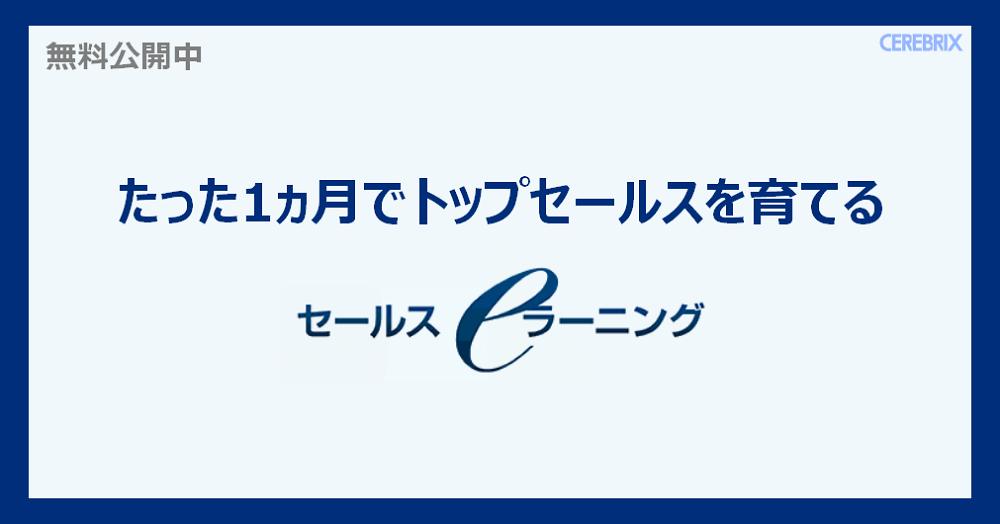 営業に特化したオンライン研修プログラム『セールスeラーニング』を一部無料公開!