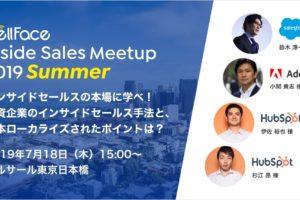 【7/18開催決定】ベルフェイス社『Inside Sales Meetup2019 Summer』