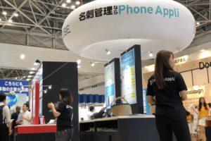 営業支援EXPO 2019 突入レポート‼️