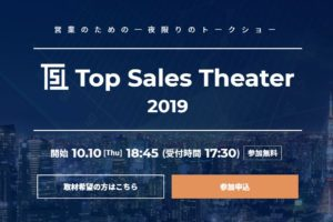 営業のための一夜限りのトークショー『Top Sales Theater2019』開催決定!